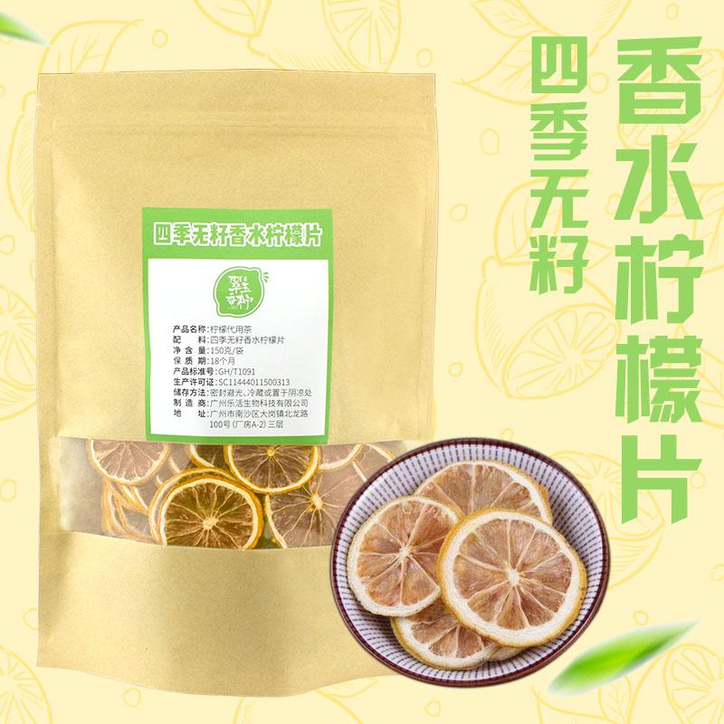 厂家直销香水柠檬片低温烘干散装柠檬干花草茶柠檬水果茶批发150g