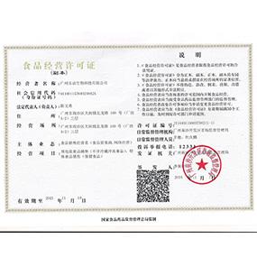 食品經營許可證書