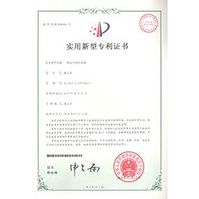 <span>金字塔茶袋专利证书</span>