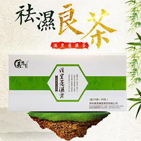 溪皇薏湿茶
