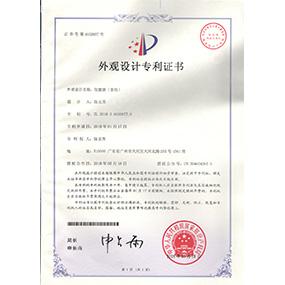 茶包外觀設計專利證書