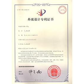 <span>茶包设计专利证书</span>