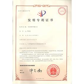 <span>發明專利證書</span>