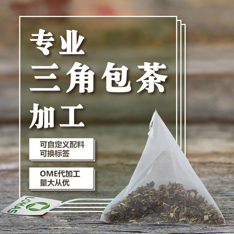 三角茶包OEM代加工代用茶花草茶三角包袋泡茶贴牌定制TRUSTEA茶包