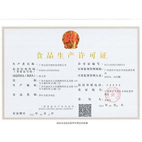 生产许可证书
