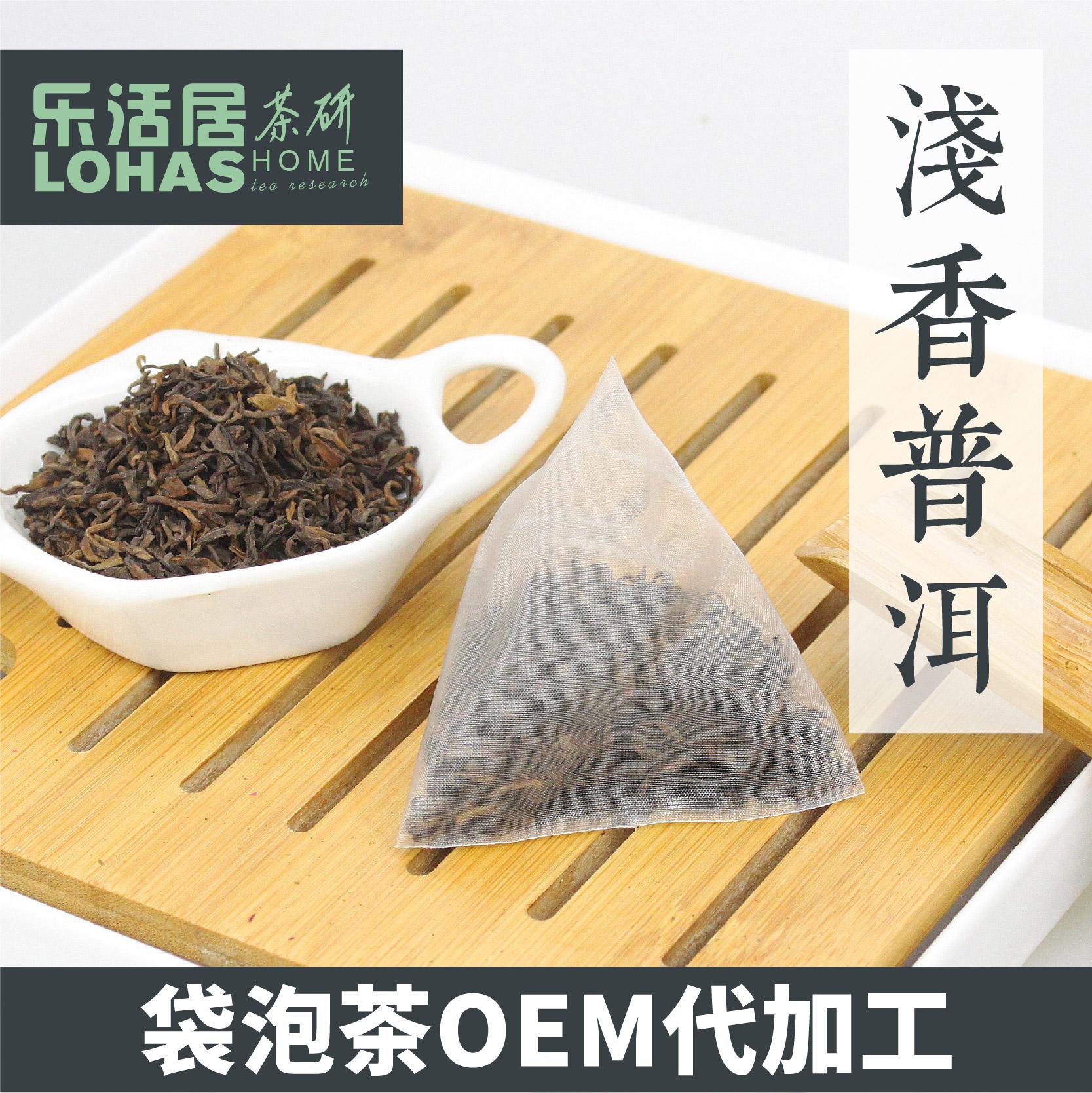 厂家大量批发浅香普洱普洱茶三角包袋泡茶奶茶餐饮店原料专用直销